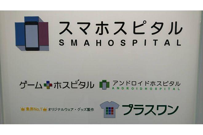 iPhone修理店スマホスピタル京都駅前店看板