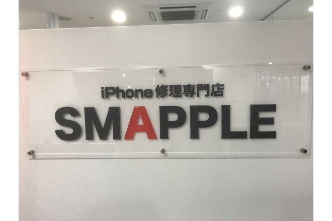 iPhone修理のスマップルの評判と口コミ|レビュー評価が急上昇中のiPhone修理店