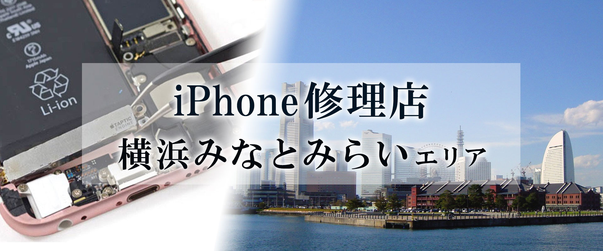 横浜みなとみらい周辺!駅から徒歩圏で信頼できるiPhone修理店13選
