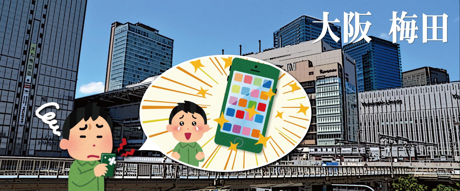 修理品質、評価・口コミを徹底紹介…梅田で評判のiPhone修理店まとめ5選!