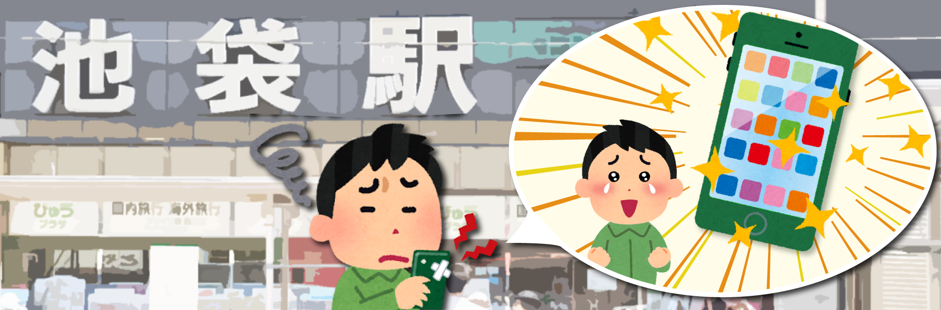修理品質、評価・口コミを徹底紹介…池袋で評判のiPhone修理店まとめ7選!