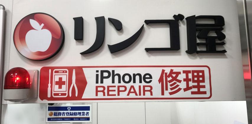 リンゴ屋のiPhone修理ってどうなの?評判、口コミ、修理内容まとめ