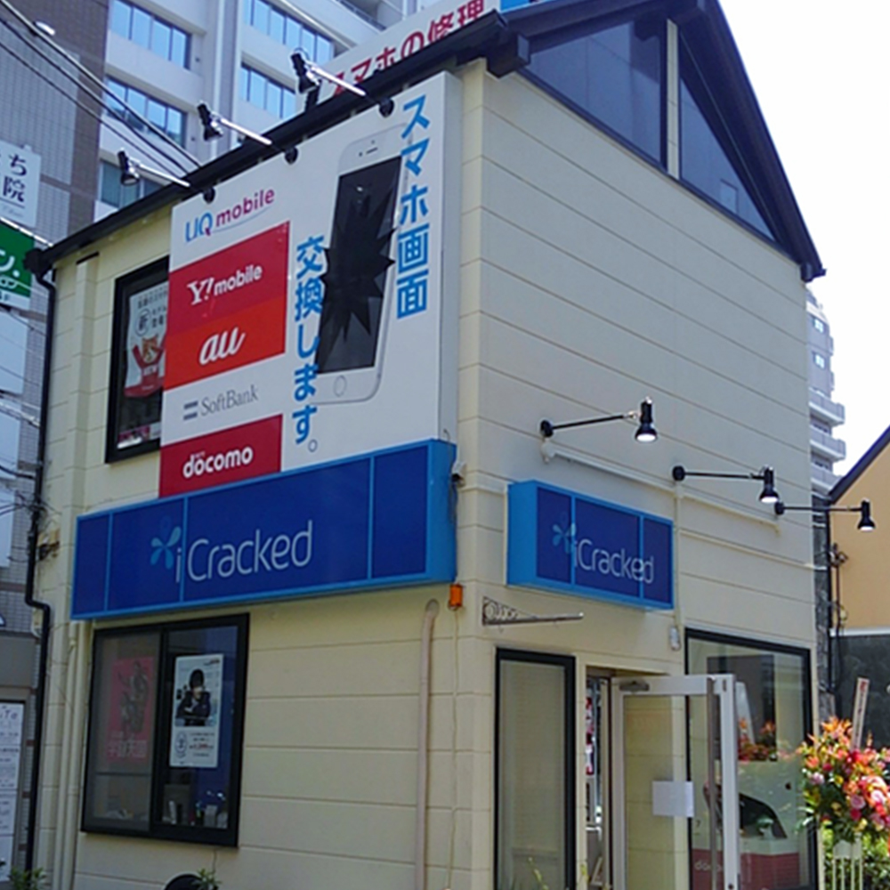 iCracked Store 府中店