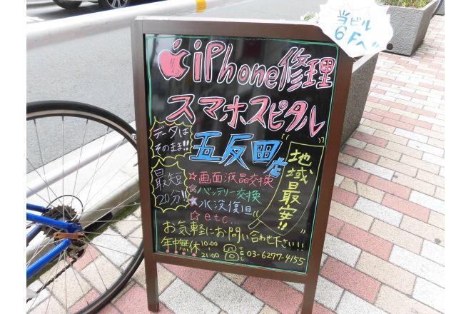 【閉店】スマホスピタル 五反田店