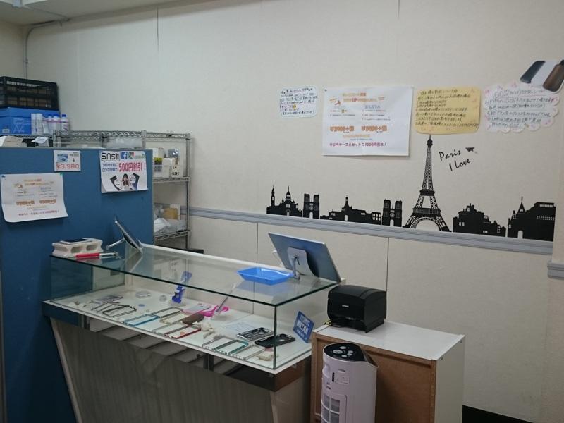 スマホスピタル大阪梅田店