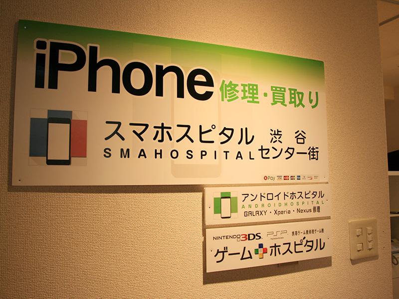 スマホスピタル 渋谷センター街店