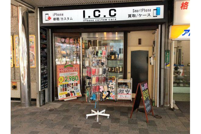 I.C.C福山駅前店