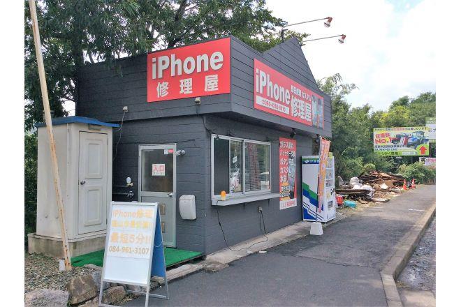 I.C.C広島福山店
