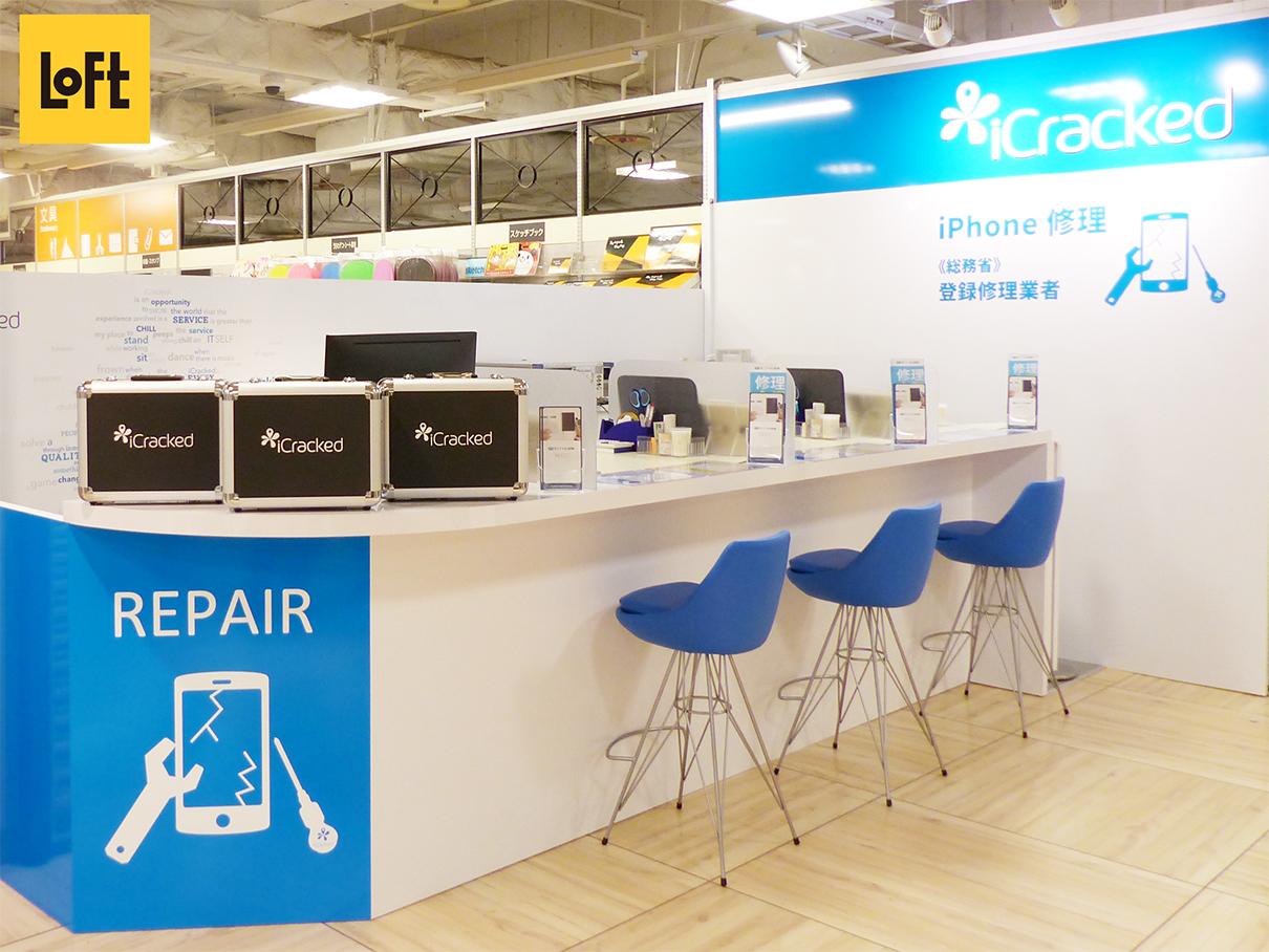 iPhone修理店iCracked札幌ロフト店頭