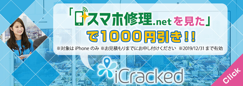 iCracked Japan