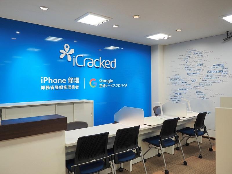 iCracked Store 帯広中央