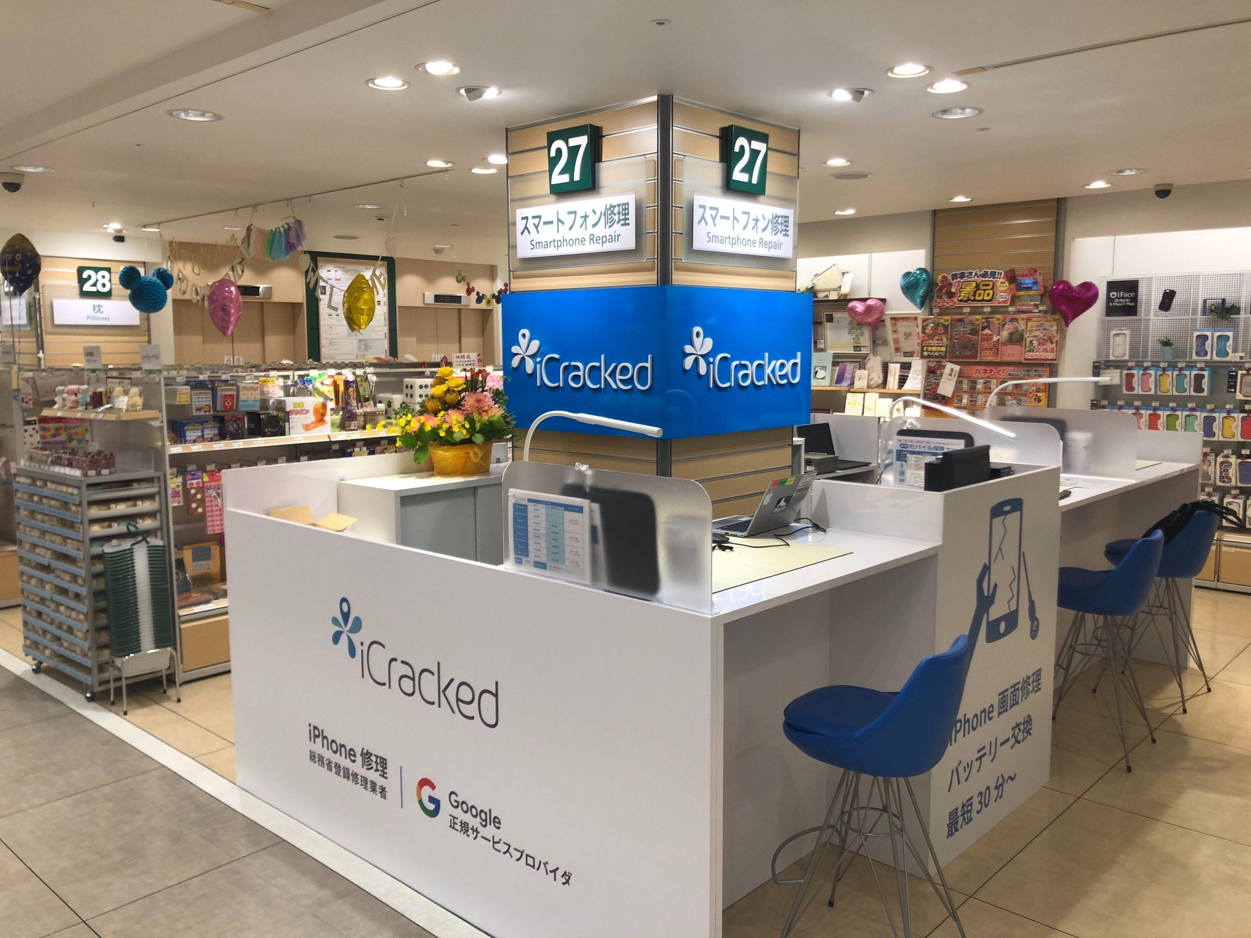 iCracked Store 大宮