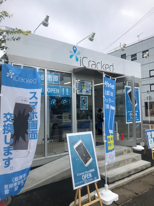 iCracked Store 市原