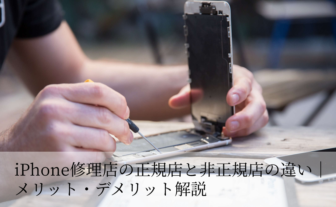iPhone修理店の正規店と非正規店の違い|メリット・デメリット解説