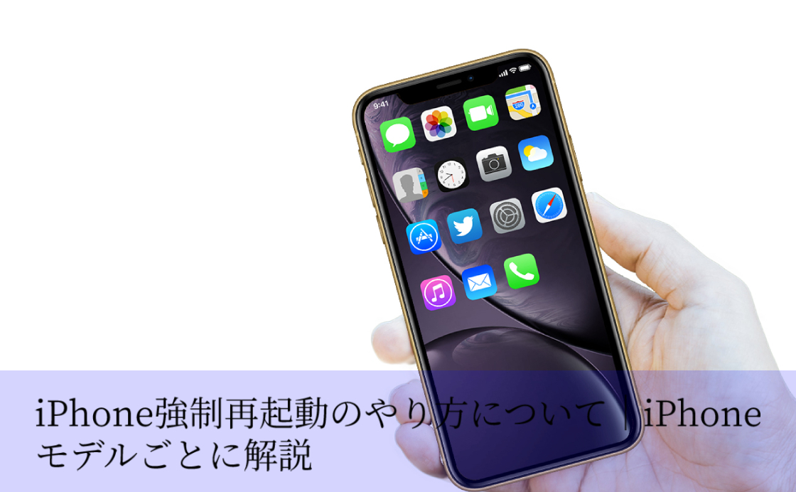 iPhone強制再起動のやり方について|iPhoneモデルごとに解説