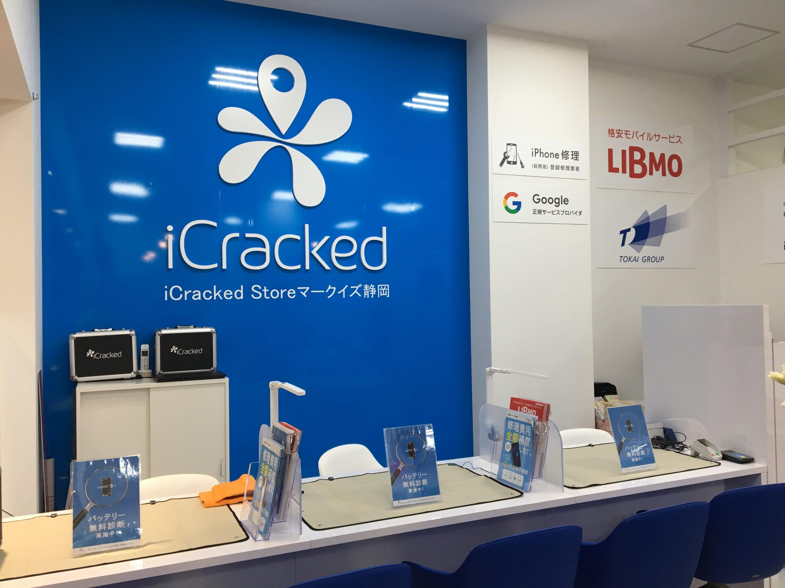 iCracked Store マークイズ静岡